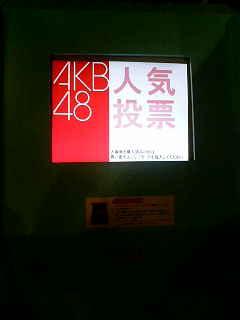 四月八日はAKB48の日