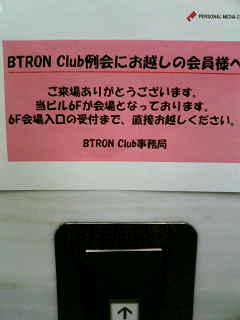 BTRON Club 例会